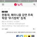 한동대, 페미니즘 강연 주최 학생 '무기정학' 징계