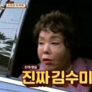 """'한끼줍쇼' 서래마을서 김수미 깜짝 등장…""""여기는 최민수 집, 저기는 고현정 집"""""""