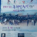 홍천군수 후보 허필홍 홍천 민속장 만들기 거리 음악회