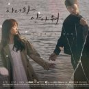 다음주 첫방하는 MBC 수목드라마 '이리와 안아줘' 공식포스터