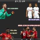 [경기분석] EPL 22R 맨체스터 유나이티드 VS 토트넘 (2019.01.14)