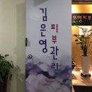 [광주남자왁싱 맨즈맨] 광주 상무지구 '김은영 피부관리' 관리 3회차 / 솔직후기
