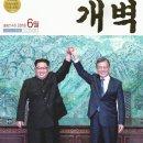 증산도 월간 개벽 2018년 6월호: 남북 정상회담