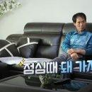 살림하는 남자들 시즌2 미나 류필립부터 꿀잼 !