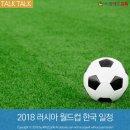 러시아 시차 및 2018 러시아 월드컵 한국일정