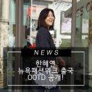 한혜연, 뉴욕패션위크 출국 OOTD 공개!