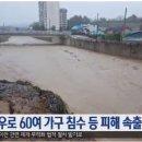 3명 사망 1명 실종 :: 비에 잇따른 사고