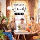 tvN 선다방2 재정비후 다시 오픈 기대감2배