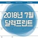 2018년 달력 프린트 7월 파일첨부