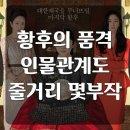 황후의 품격 원작 김순옥 작가의 야심작