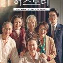 '허스토리' 위안부 관련 실화 영화. 김희애.김희숙.예수정 출연
