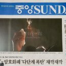 신문 구독 중앙일보 & 동아일보