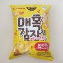해태 가루비 매혹감자칩 매콤고소옥수수 신상과자 맛보기!