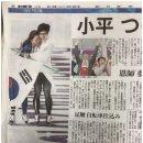 [JP] 평창올림픽, 이상화와 고다이라의 감동과 우정 화제, 일본반응