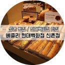 신촌 빵집 현대백화점 베즐리 빵지순례!