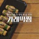 <b>MBN</b> 알토란 가래떡 찜 활용