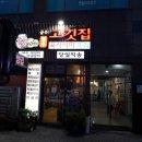[부산 온천장 맛집] 이대호가 즐겨찾는 '항아리 고깃집'