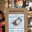 2018.05.19 아베끄뚜아 사인회, 이민정