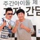 주간아이돌 정형돈 데프콘 하차에 유독 아쉬워하는 대중