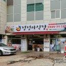 한대앞역 맛집 :: 착한 가격의 닭볶음탕 정정아식당