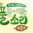 tvN 가을 모종 1 방송시간 여름편 8회 다시보기 풀 뜯어먹는 소리 - 가을편 8화