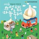 경북 의성 여행, 의성마늘축제 들러서 힐링하자!