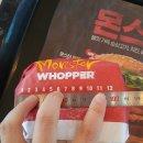 버거킹 신메뉴 '몬스터와퍼' 후기