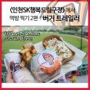 인천SK행복드림구장' 먹방 찍기 2편 : 버거 트레일러 (힐만버거, 산체스브리또)