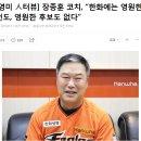한화이글스 장종훈 타격코치??(통산성적)