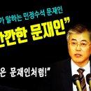 """깐깐한 문재인 민정수석!"""". 노무현 정부 유인태 정무수석이 경험한 문재인 민정수석"""