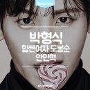 박형식 : 힘쎈여자 도봉순 안민혁
