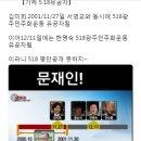 문재인 좌파 정권은 왜 518 유공자 명단을 공개하지 못하는 걸까?