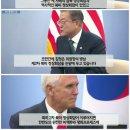 """문재인 대통령 미국 펜스(Mike Pence) 부통령과 회담 """"강력한 한미동맹의 힘"""""""