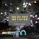 2018 공주 석장리 세계 구석기 축제 개막식 초대가수 위키미키&박지헌