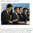 """곽상도 """"문재인정부, 절차 무시한 검찰 인사 단행"""" 비판"""