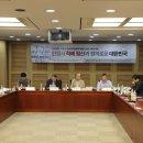 더불어민주당 신경민 의원, '반헌법행위자열전' 편찬 1차 보고회 참석