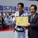 정세균 국회의장, '태권도 명예 8단증' 수여 받아