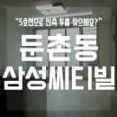 강동구투룸 신축빌라, 5호선 역세권인 삼성씨티빌을 보셨나요?