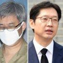 김경수 송인배 백원우 … 文 측근 3인 '드루킹' 연루....