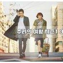 추리의 여왕 시즌 1. 3화 무대포 권상우 영리한 최강희