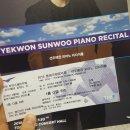 2018 통영국제음악제 :: 선우예권 피아노 리사이틀