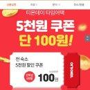 <b>여기</b><b>어때</b> 5000원 할인쿠폰 100원!!