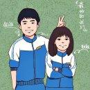 중국판 <응답하라 1997> - 최호적아문(最好的我们)