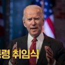 [<b>KBS</b><b>뉴스</b><b>24</b>] 바이든 시대 개막 : 다시 보는 미국 대통령...