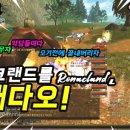 나이트온라인 Knight Online <b>핫</b><b>스팟</b><b>TV</b> 로나크 랜드를 구해다오! Ronacland'ı kurtarın