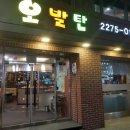충무로 맛집 ♥ 양대창 오발탄!