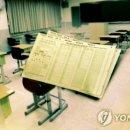 광주 사립고교서 고3 기말고사 시험지 유출 사건 파문 학부모•행정실장 공모