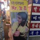 축구선수 최성국 근황 승부조작