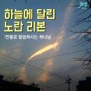 [카드뉴스]세월호 리본 구름의 비밀