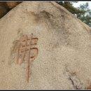 백범(白凡) 김구 (金九)의 자취, 의정부 석굴암
